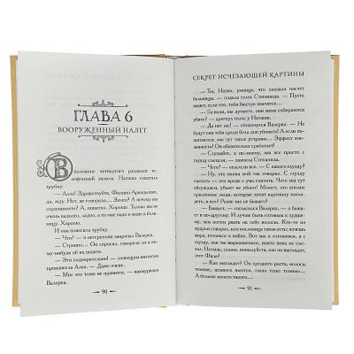 """875-020 АСТ Книга """"Детский детектив Екатерины Вильмонт"""", 256 стр., бумага, 12,5x20см, 5 дизайнов"""
