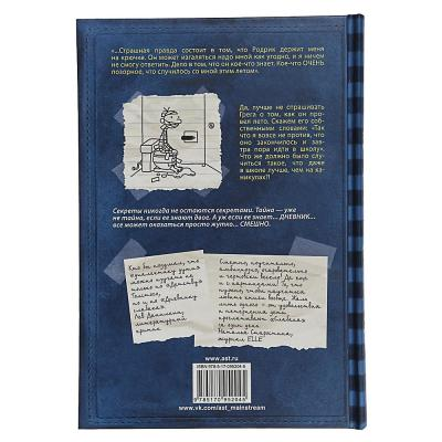 "875-021 АСТ Книга ""Дневник слабака"", 224стр., бумага, 13,8x20см, 3 дизайна"