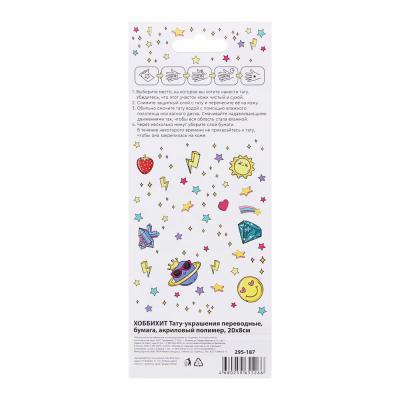 295-187 ХОББИХИТ Тату-украшения переводные, бумага, акриловый полимер,20х8см, 8 дизайнов