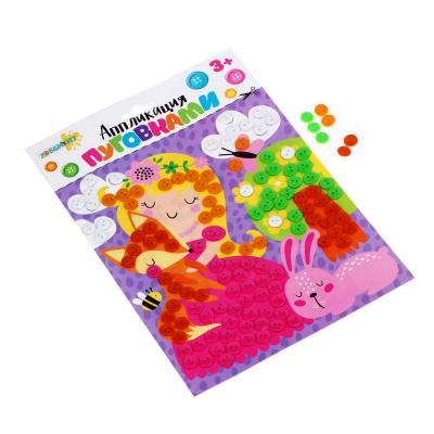 285-174 ХОББИХИТ Аппликация пуговками картон, пластик,19х27х0,1см, 8 дизайнов