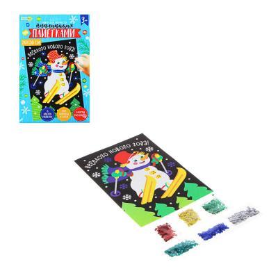 285-176 ХОББИХИТ Набор для творчества Аппликации пайетками новый год, 30х20см, картон, пластик, 5 дизайнов.