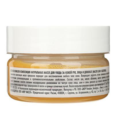 022-058 ЮниLook Композиция натуральных масел для ухода за кожей рук, лица и декольте 70 мл
