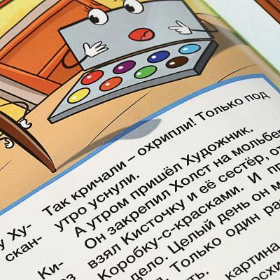 """428-050 Журнал """"Рыжий путешественник"""", 28 стр., бумага, 21х29,7см"""