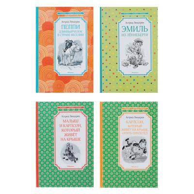 837-179 АЗБУКА-АТТИКУС Книги Астрид Линдгрен, бумага, 96 стр., 14х21см, 4 дизайна