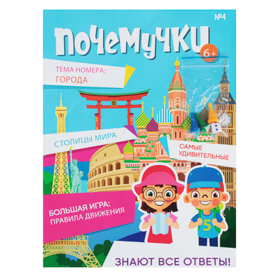 """428-054 Журнал """"Почемучки"""" №4"""