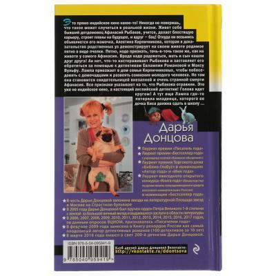 875-027 ЭКСМО Развлекательная российская проза, 256-352 стр., бумага, картон, 11,6х19см, 6 дизайнов