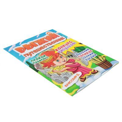 """428-055 Журнал """"Рыжий путешественник"""" №2, 28 стр., бумага, 21х29,7см"""